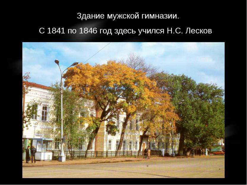 Здание мужской гимназии. С 1841 по 1846 год здесь учился Н.С. Лесков