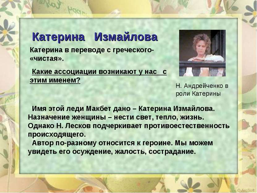 Имя этой леди Макбет дано – Катерина Измайлова. Назначение женщины – нести св...