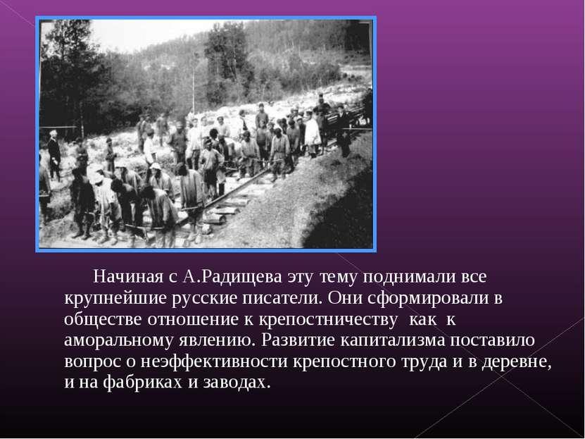 Начиная с А.Радищева эту тему поднимали все крупнейшие русские писатели. Они ...