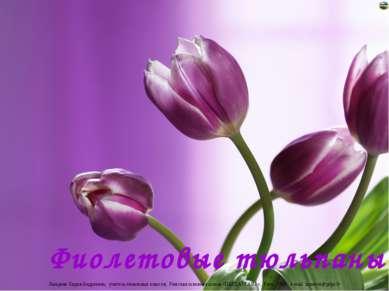 Фиолетовые тюльпаны Лазарева Лидия Андреевна, учитель начальных классов, Рижс...