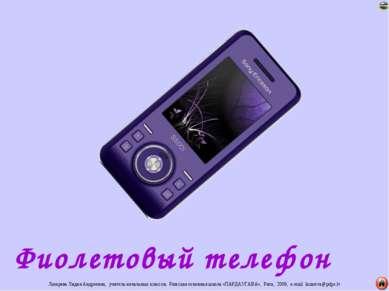 Фиолетовый телефон Лазарева Лидия Андреевна, учитель начальных классов, Рижск...