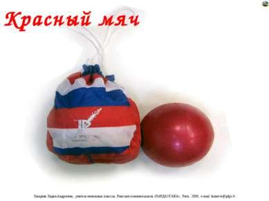 Красный мяч Лазарева Лидия Андреевна, учитель начальных классов, Рижская осно...