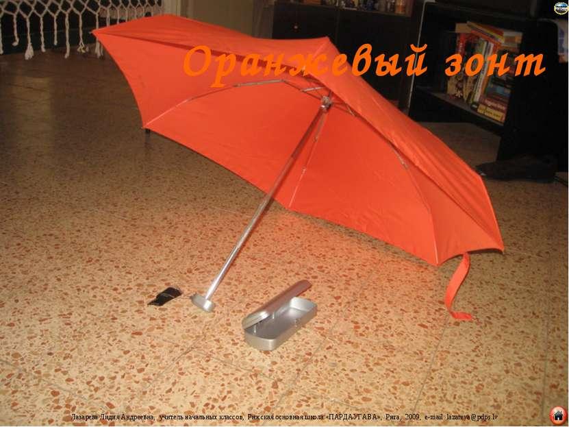 Оранжевый зонт Лазарева Лидия Андреевна, учитель начальных классов, Рижская о...