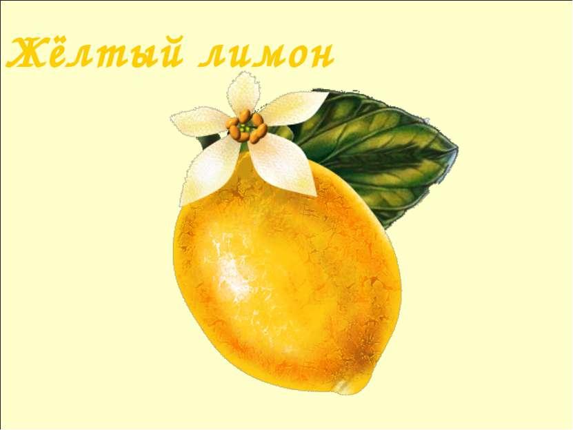 Жёлтый лимон Лазарева Лидия Андреевна, учитель начальных классов, Рижская осн...