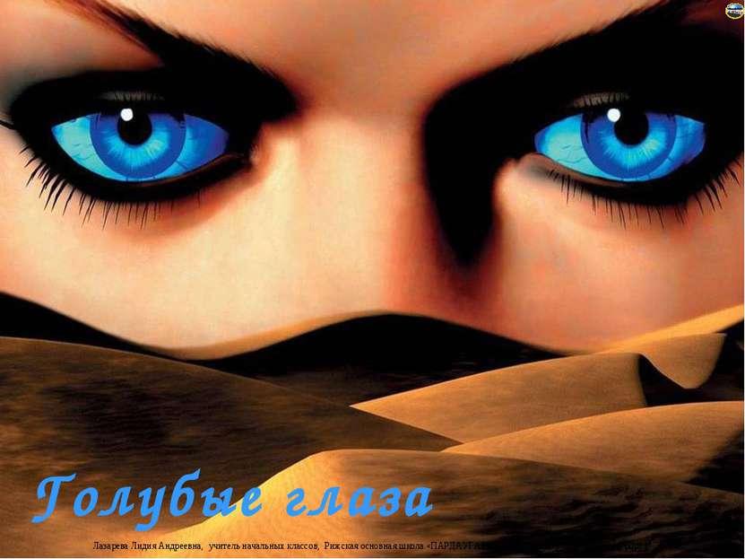 Голубые глаза Лазарева Лидия Андреевна, учитель начальных классов, Рижская ос...