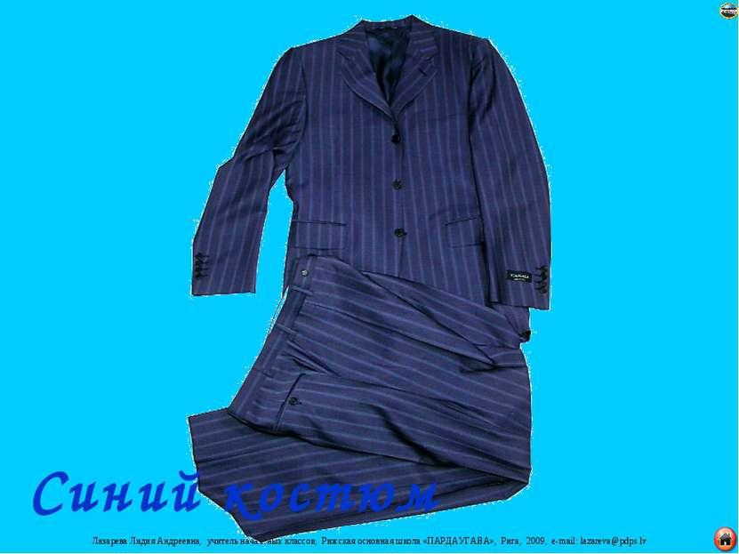 Синий костюм Лазарева Лидия Андреевна, учитель начальных классов, Рижская осн...