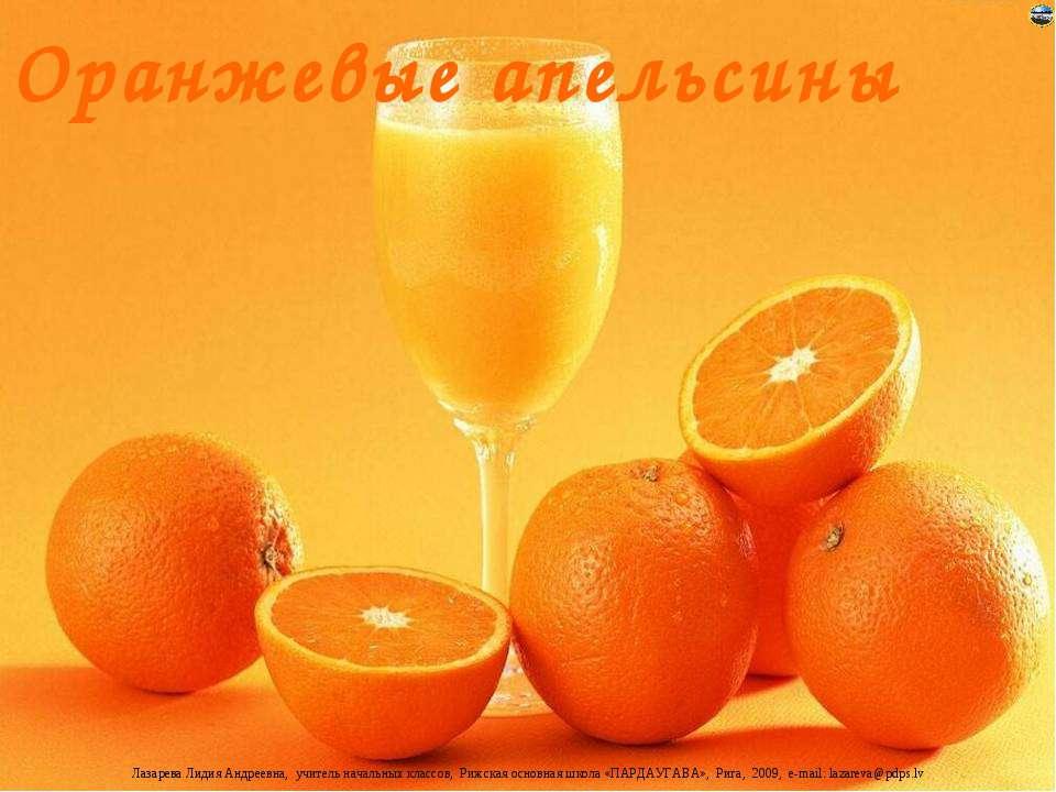 Оранжевые апельсины Лазарева Лидия Андреевна, учитель начальных классов, Рижс...