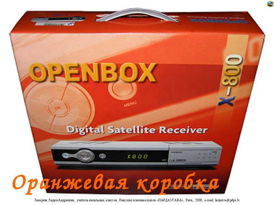 Оранжевая коробка Лазарева Лидия Андреевна, учитель начальных классов, Рижска...