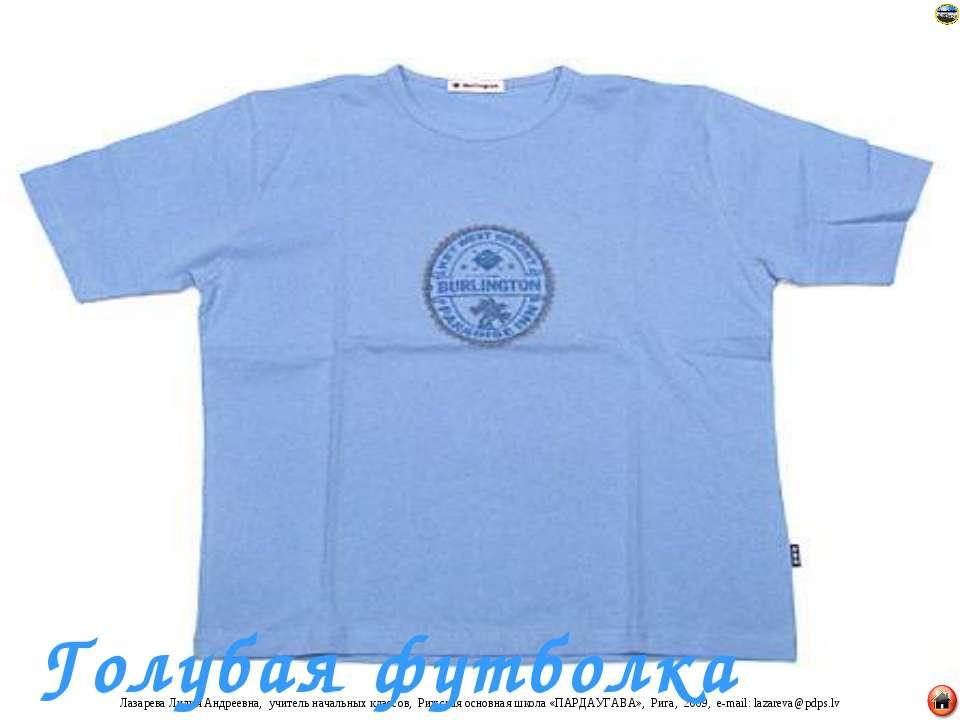 Голубая футболка Лазарева Лидия Андреевна, учитель начальных классов, Рижская...