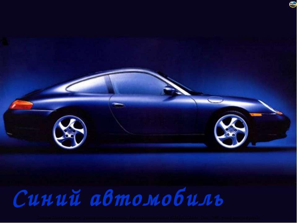 Синий автомобиль Лазарева Лидия Андреевна, учитель начальных классов, Рижская...