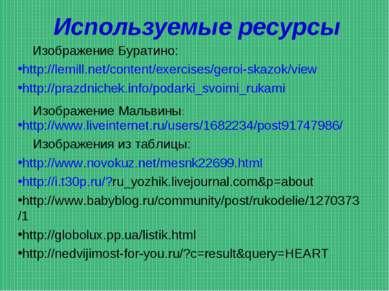 http://lemill.net/content/exercises/geroi-skazok/view http://prazdnichek.info...