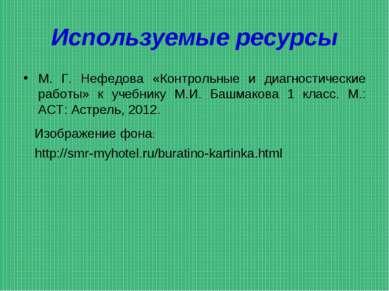 М. Г. Нефедова «Контрольные и диагностические работы» к учебнику М.И. Башмако...
