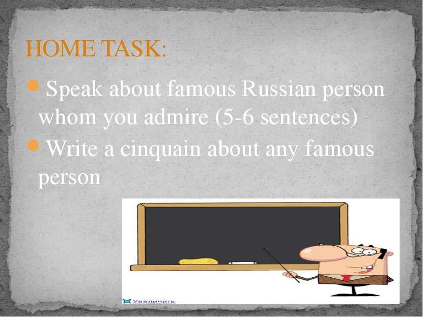 Speak about famous Russian person whom you admire (5-6 sentences) Write a cin...