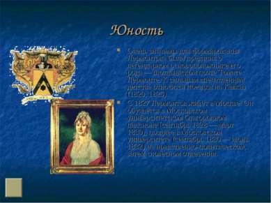 Юность Очень значимы для формирования Лермонтова были предания о легендарном ...