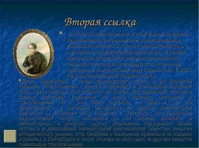 Вторая ссылка В 1838-40 написан роман «Герой нашего времени»: первоначально с...