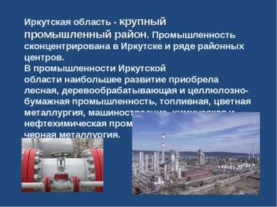 Иркутская область - крупный промышленный район. Промышленность сконцентрирова...