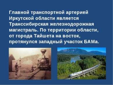 Главной транспортной артерией Иркутской области является Транссибирская желез...