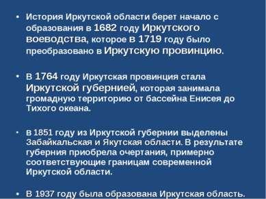 История Иркутской области берет начало с образования в 1682 году Иркутского в...