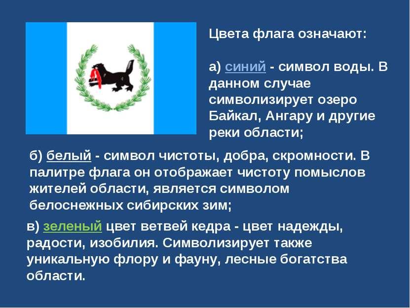 Цвета флага означают: а) синий - символ воды. В данном случае символизирует о...