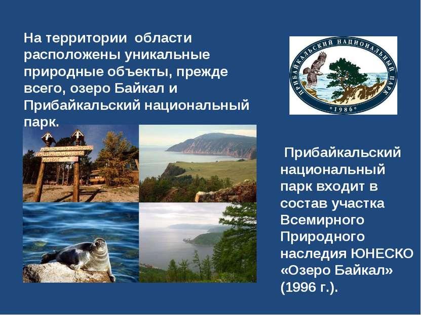 Прибайкальский национальный парк входит в состав участка Всемирного Природног...