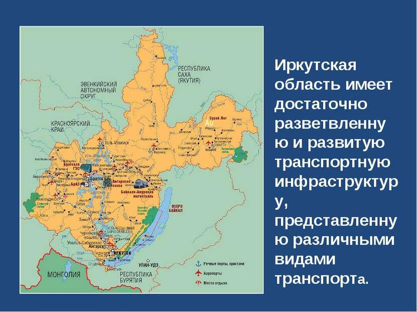 Иркутская область имеет достаточно разветвленную и развитую транспортную инфр...
