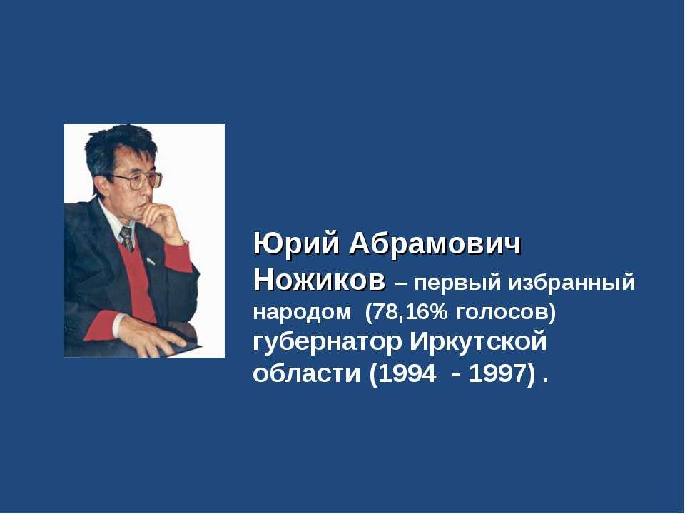 Юрий Абрамович Ножиков – первый избранный народом (78,16% голосов) губернатор...