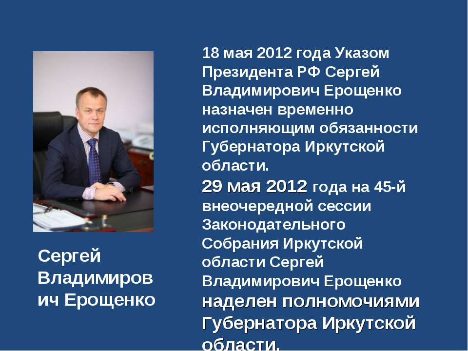 18 мая 2012 года Указом Президента РФ Сергей Владимирович Ерощенко назначен в...
