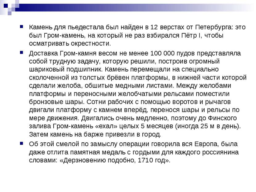 Камень для пьедестала был найден в 12 верстах от Петербурга: это был Гром-кам...