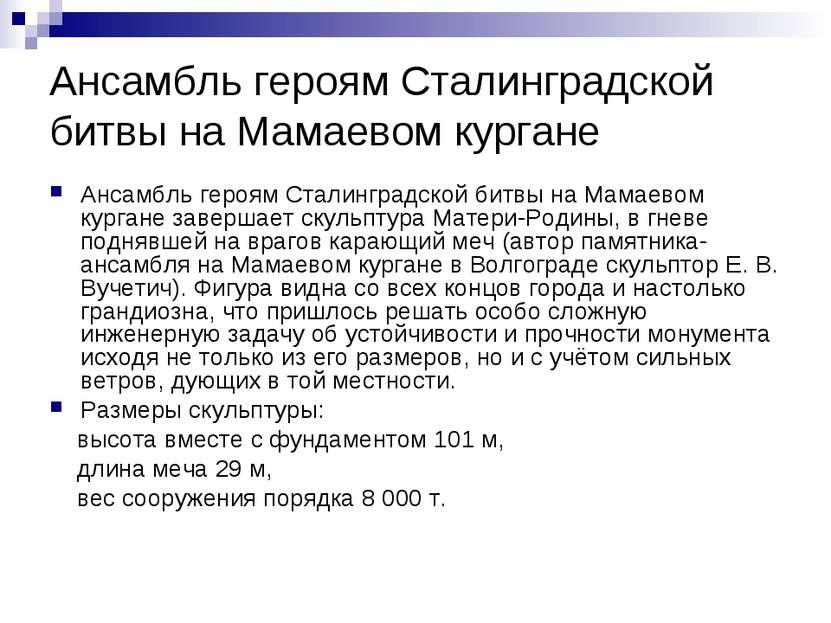 Ансамбль героям Сталинградской битвы на Мамаевом кургане Ансамбль героям Стал...