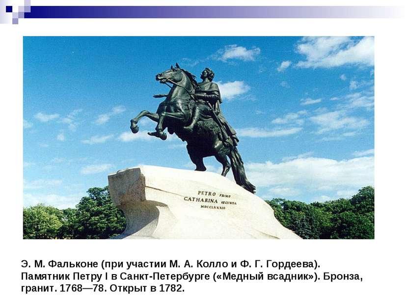 Э. М. Фальконе (при участии М. А. Колло и Ф. Г. Гордеева). Памятник Петру I в...