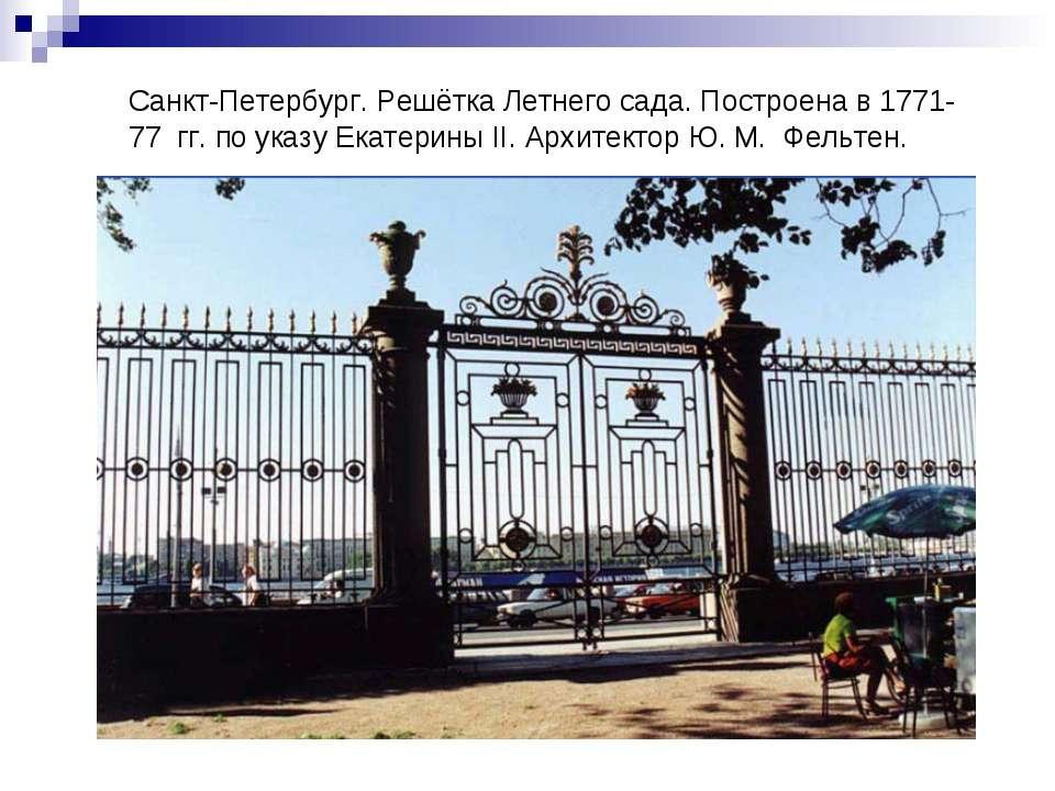 Санкт-Петербург. Решётка Летнего сада. Построена в 1771-77 гг. по указу Екате...