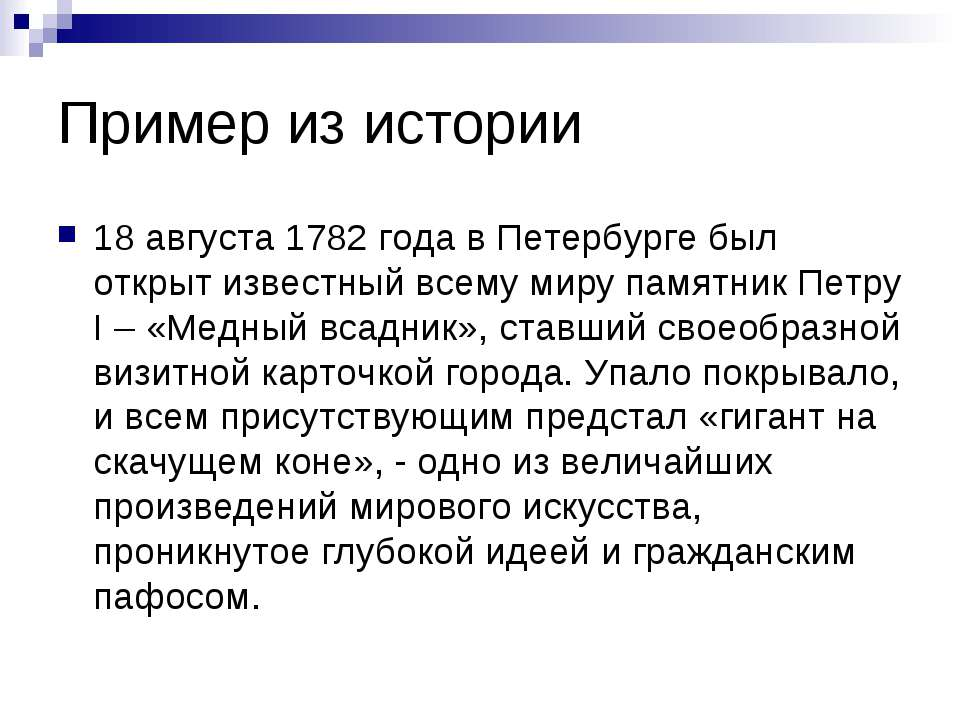 Пример из истории 18 августа 1782 года в Петербурге был открыт известный всем...