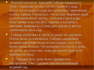 Весной писатель Аркадий Гайдар отдыхал в Ялте. Однажды он шел по пустынной ул...