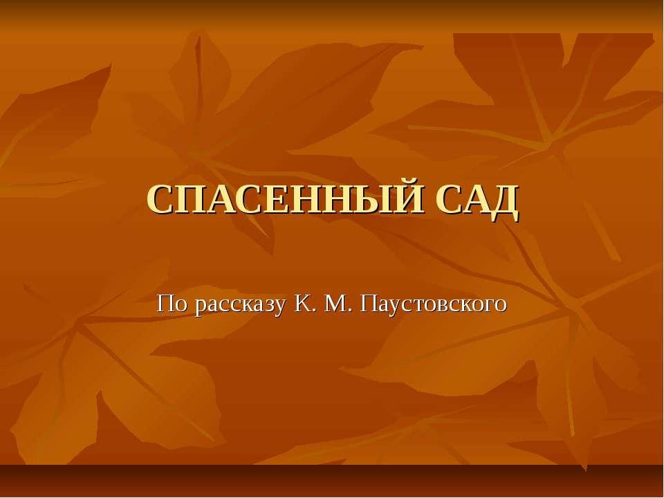 СПАСЕННЫЙ САД По рассказу К. М. Паустовского