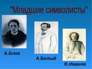 А.Блок А.Белый В.Иванов