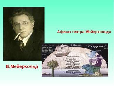 В.Мейерхольд Афиша театра Мейерхольда