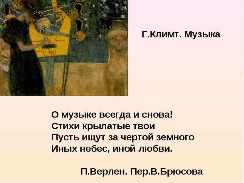 О музыке всегда и снова! Стихи крылатые твои Пусть ищут за чертой земного Ины...