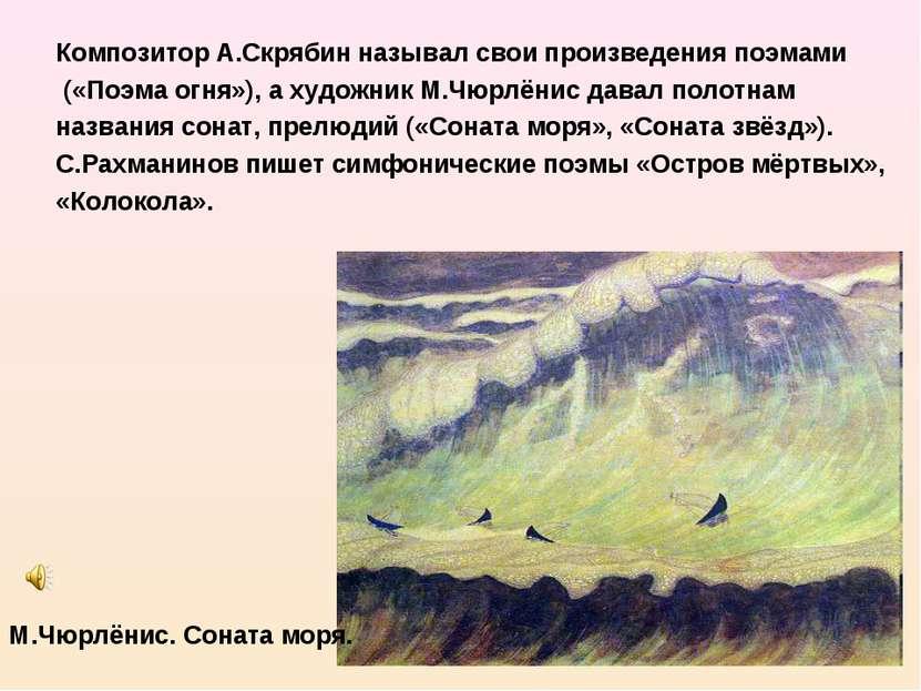 М.Чюрлёнис. Соната моря. Композитор А.Скрябин называл свои произведения поэма...