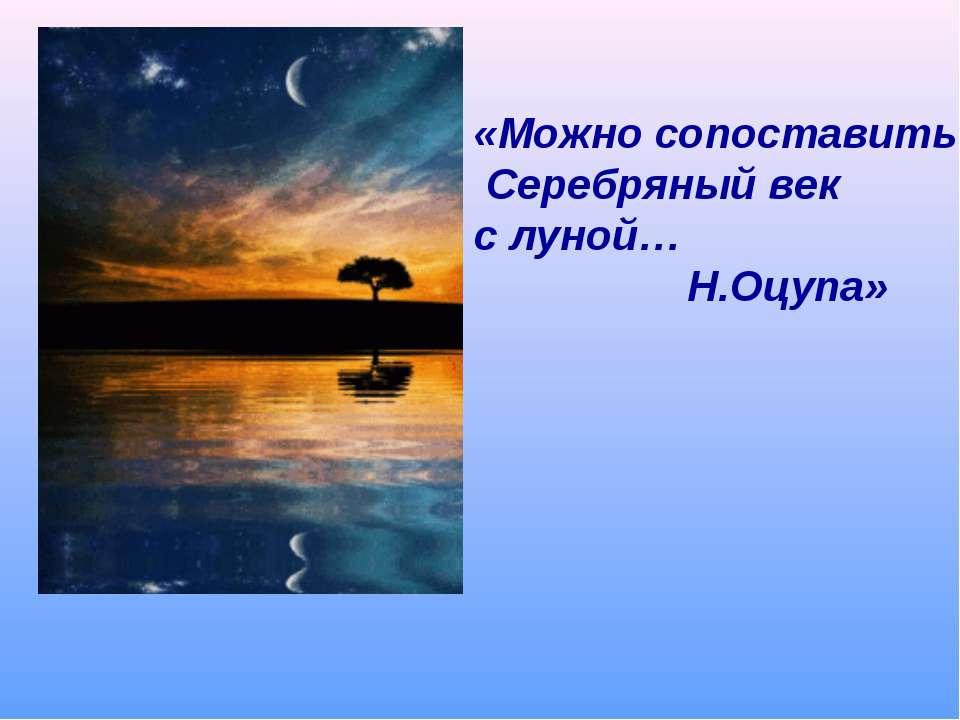 «Можно сопоставить Серебряный век с луной… Н.Оцупа»