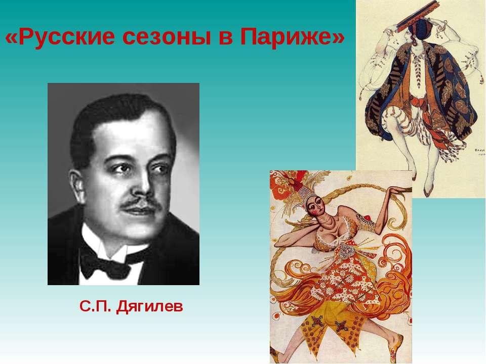 «Русские сезоны в Париже» С.П. Дягилев