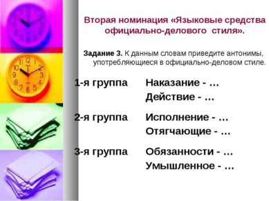 Вторая номинация «Языковые средства официально-делового стиля». Задание 3. К ...