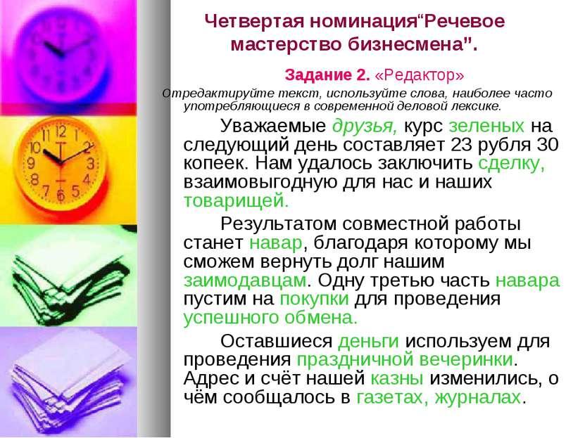"Четвертая номинация""Речевое мастерство бизнесмена"". Задание 2. «Редактор» Отр..."