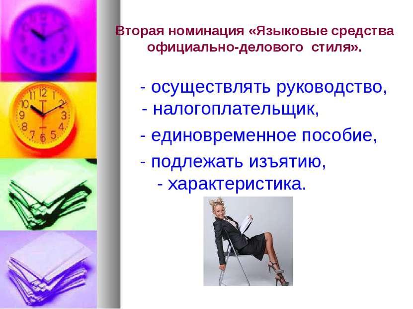 Вторая номинация «Языковые средства официально-делового стиля». - осуществлят...