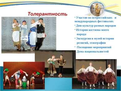 Участие во всероссийских и международных фестивалях Дни культур разных народо...