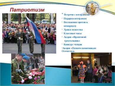 Встречи с ветеранами Подарки ветеранам Возложение цветов к мемориалу Уроки му...