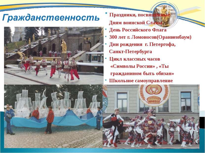 Праздники, посвящённые Дням воинской Славы День Российского Флага 300 лет г. ...