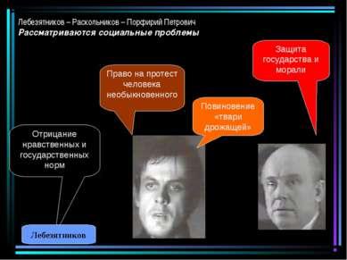 Лебезятников – Раскольников – Порфирий Петрович Рассматриваются социальные пр...