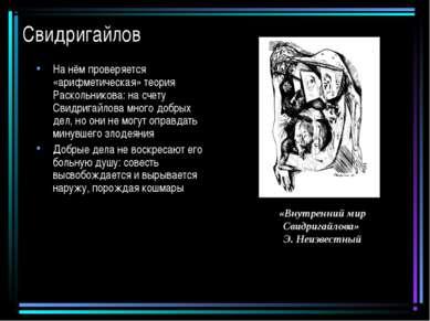 Свидригайлов На нём проверяется «арифметическая» теория Раскольникова: на сче...