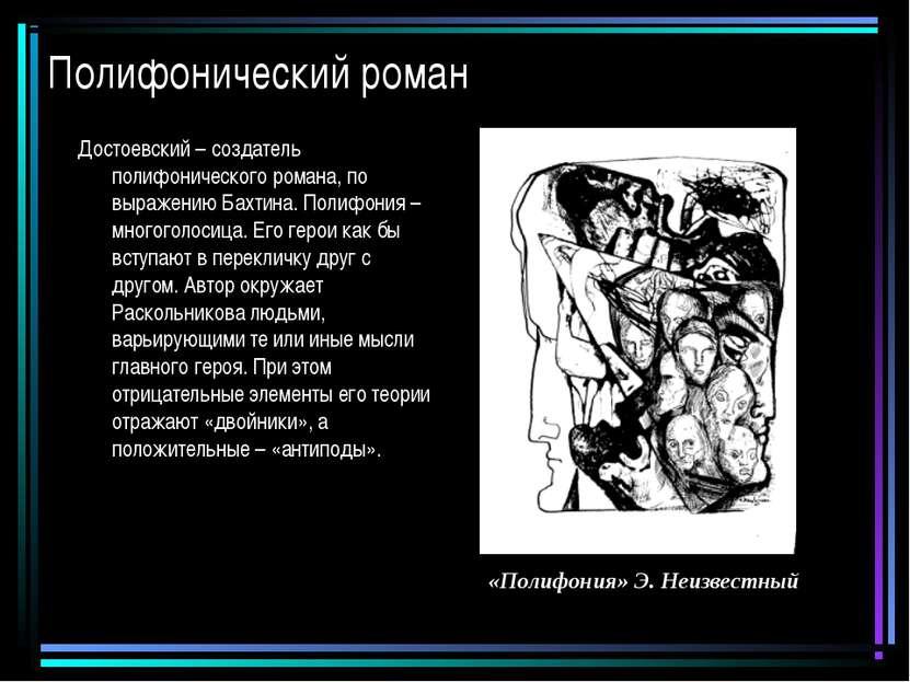 Полифонический роман Достоевский – создатель полифонического романа, по выраж...