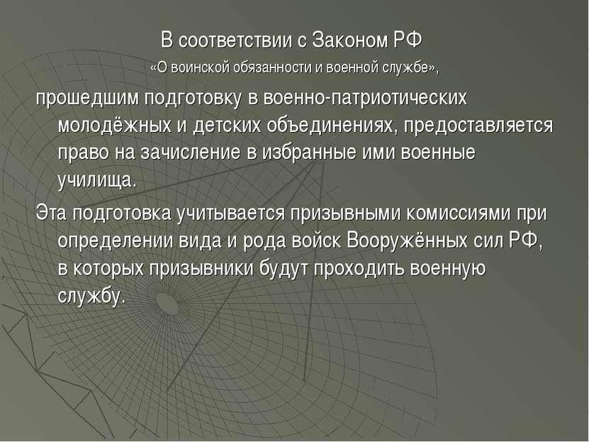 В соответствии с Законом РФ «О воинской обязанности и военной службе», прошед...